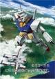機動戦士ガンダムシリーズ カレンダー 2015