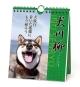 犬川柳 週めくり カレンダー 2017