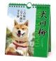 犬川柳 週めくり 2019 カレンダー