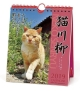 猫川柳 週めくり 2019 カレンダー