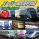 スーパー新幹線 カレンダー 2017