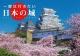 一度は行きたい日本の城 カレンダー 2017