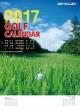 スポニチゴルフ(女子プロ) カレンダー 2017
