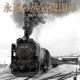 永遠の蒸気機関車 カレンダー 2017