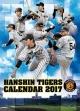 阪神タイガース カレンダー 2017