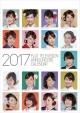 フジテレビ女性アナウンサー カレンダー 2017