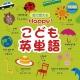 Happy!こども英単語 2018 カレンダー