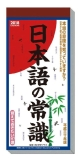 日本語の常識 2018 カレンダー