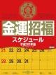 金運招福スケジュール B3タテ型 2018 カレンダー