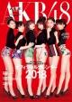 AKB48グループ オフィシャルカレンダー 2018 カレンダー
