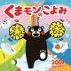 くまモンのこよみ(祝日訂正シール付き) 2019 カレンダー