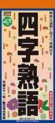 四字熟語(祝日訂正シール付き) 2019 カレンダー