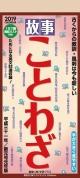 故事ことわざ(祝日訂正シール付き) 2019 カレンダー