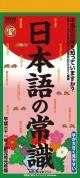 日本語の常識(祝日訂正シール付き) 2019 カレンダー
