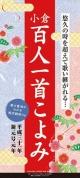 小倉百人一首こよみ(祝日訂正シール付き) 2019 カレンダー