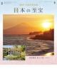 日本の至宝(富士山) 2019 カレンダー