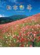 四季彩峰 日本百名山 2019 カレンダー