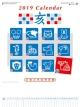 3色メモ付文字月表  2019 カレンダー