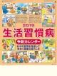 生活習慣病予防 2019 カレンダー