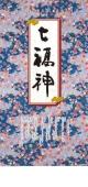 干支七福神 2019 カレンダー