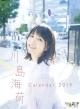 川島海荷 2019 カレンダー