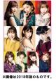 AKB48グループ オフィシャルカレンダー 2019 カレンダー