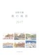 安野光雅 歌の風景 カレンダー 2017