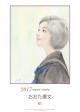 おおた慶文(少女) カレンダー 2017