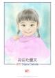 おおた慶文(子供) カレンダー 2017