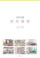 安野光雅(欧州の憧憬)  2018 カレンダー