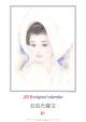 おおた慶文(少女) 2018 カレンダー