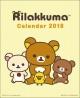 卓上 リラックマ 2018 カレンダー