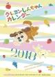 クレヨンしんちゃん 2018 カレンダー