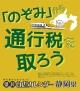 万年日めくり県民自虐カレンダー静岡県