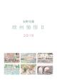 安野光雅  2019 カレンダー