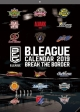 Bリーグ(バスケット) 2019 カレンダー
