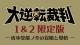 大逆転裁判1&2 <限定版> -成歩堂龍ノ介の冒險と覺悟-