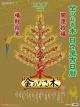 金のなる木 日々是吉日暦 カレンダー 2017