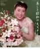 美しき昭和の大スター 写真家早田雄二の世界 2018 カレンダー
