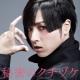 秘密のクチヅケ(DVD付)
