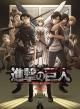TVアニメ「進撃の巨人」 Season 3 3