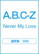 Never My Love(通常盤)