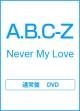 Never My Love(通常盤)