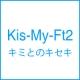 キミとのキセキ(B)(DVD付)