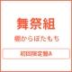 棚からぼたもち(A)(DVD付)
