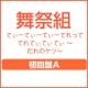 てぃーてぃーてぃーてれって てれてぃてぃてぃ ~だれのケツ~(A)(DVD付)