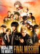 HiGH&LOW THE MOVIE 3~FINAL MISSION~