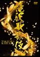 滝沢歌舞伎2016(通常版)