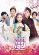 麗<レイ>~花萌ゆる8人の皇子たち~ DVD-SET2