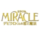 MIRACLE デビクロくんの恋と魔法 愛蔵版